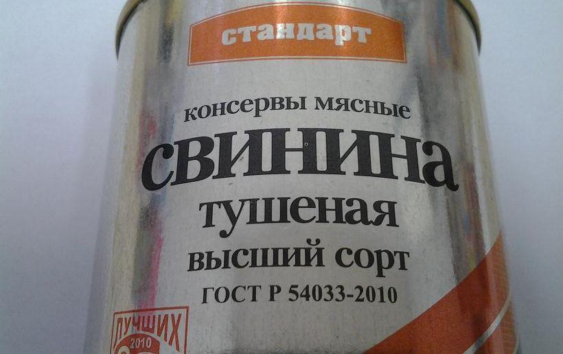 kurganskiy_standart