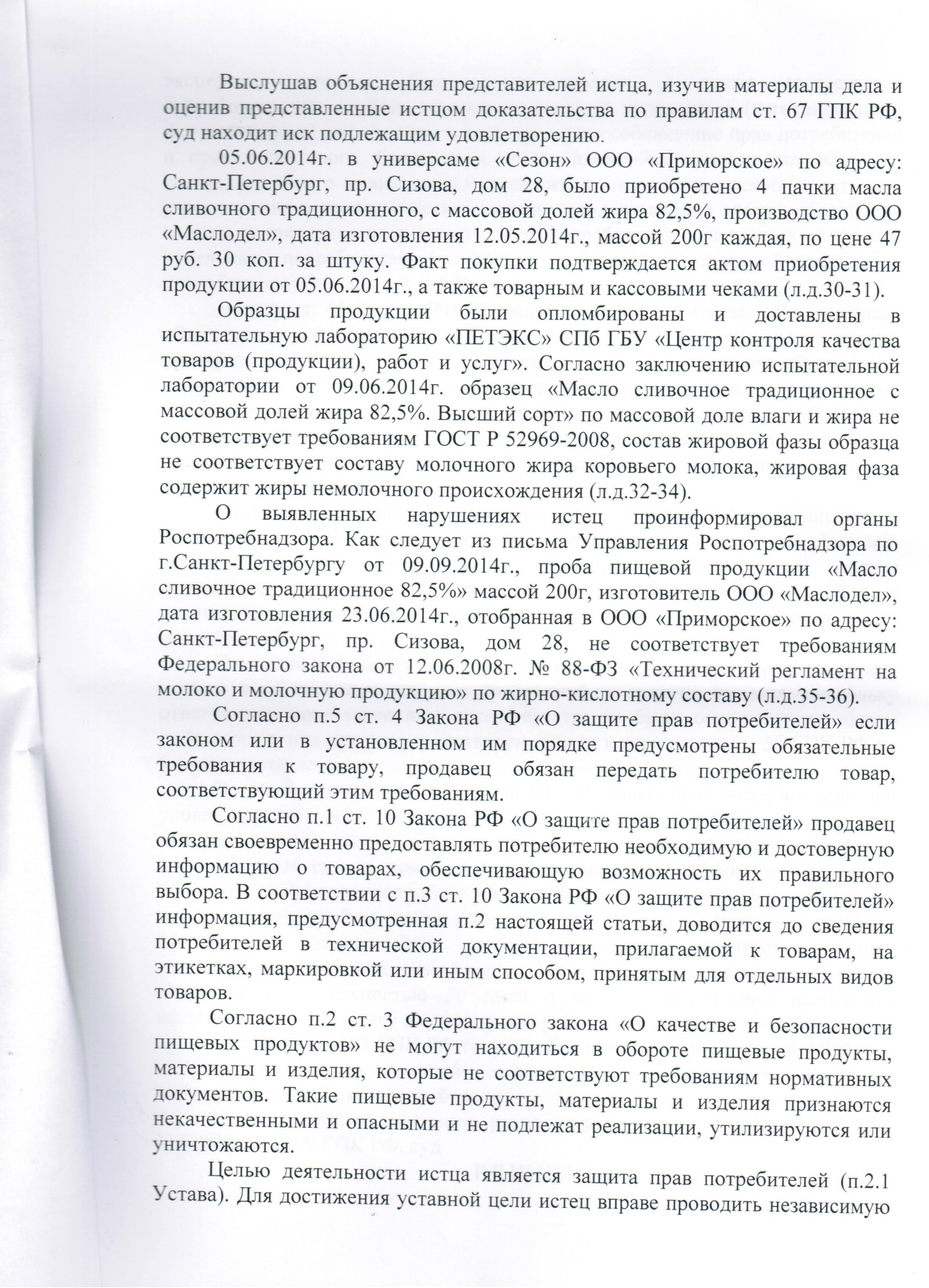 Решение от 14.04.2015 г. по иску СПБ ООП «Общественный контроль» к ООО «Маслодел» и ООО «Приморское»