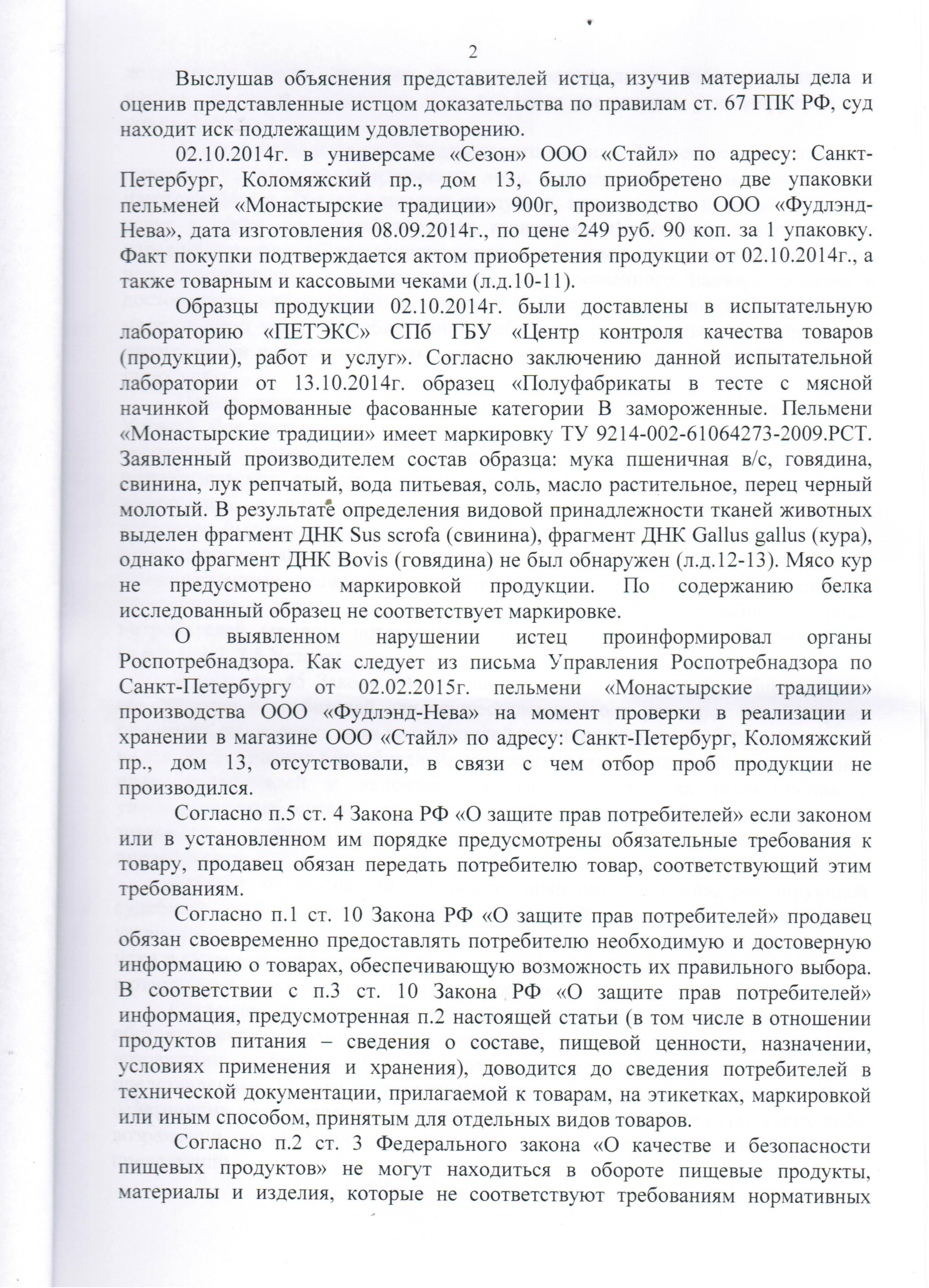 Решение от 23.04.2015 г. по иску СПБ ООП «Общественный контроль» к ООО «Фудлэнд-Нева» и ООО «Стайл»