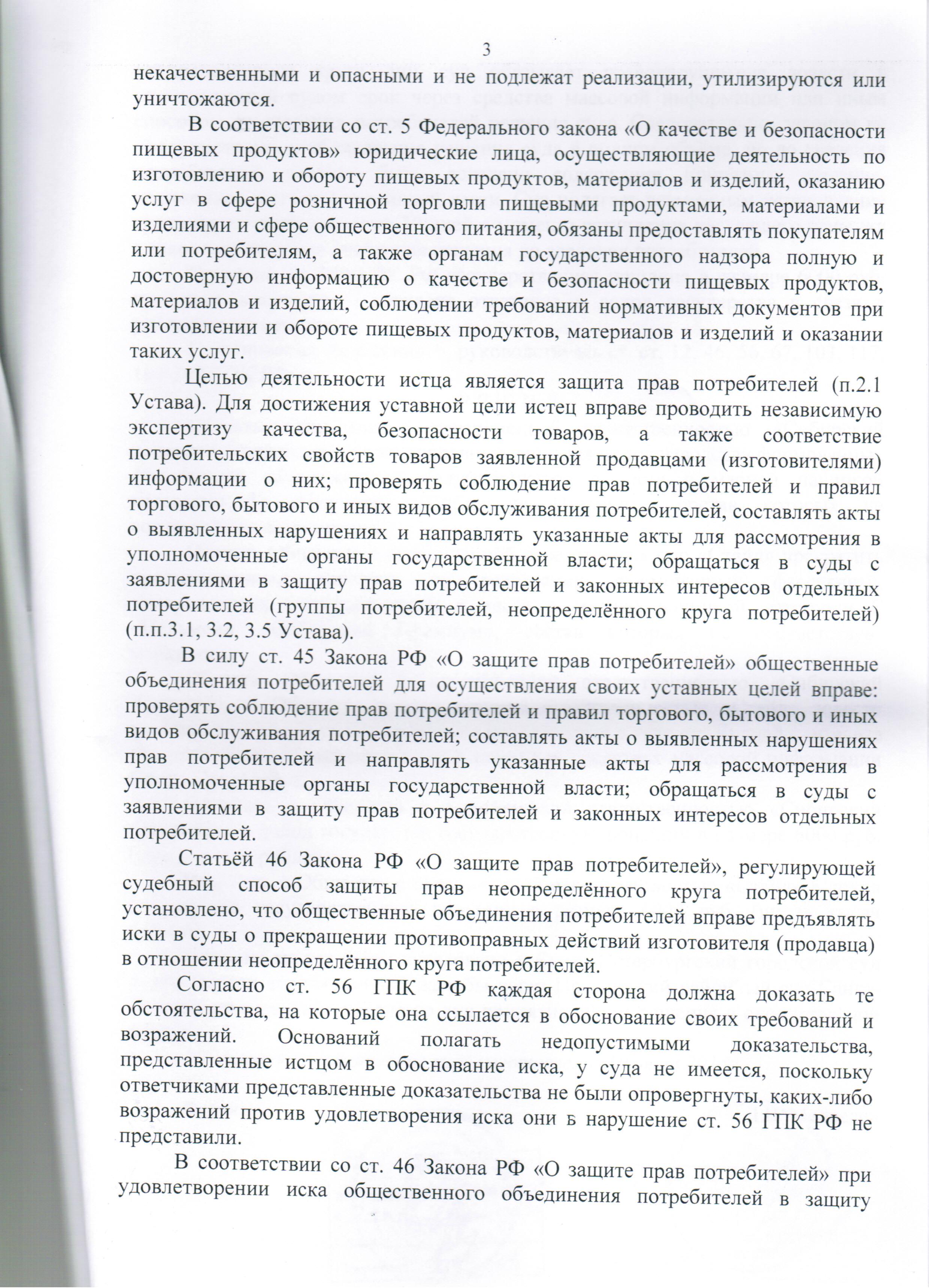 Решение от 23.04.2015 г. по иску СПБ ООП «Общественный контроль» к ООО «Сибирский деликатес» и ООО «Стайл»